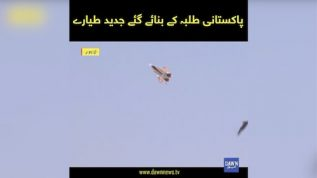 Pakistani talbah ke banaye gaye jadeed tayaray