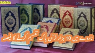 Norway to distribute 10,000 copies of Quran