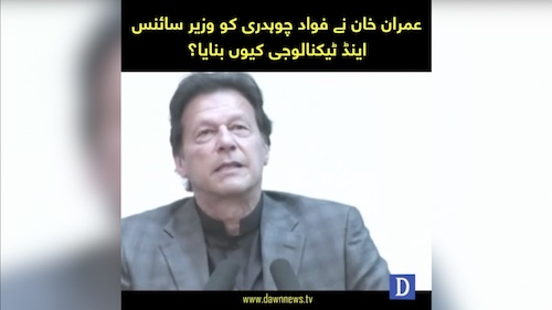 Imran Khan ne Fawad Chaudhry ko Wazir-e-Science and technology kyion banaya?