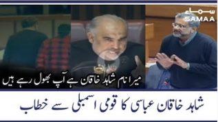 Mera Naam Shahid Khaqan Abbasi Hai , Ap Shayad Bhool gaye hongay?