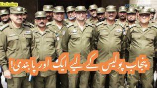 Punjab Police kay lia aik aur pabandi