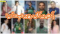 Top 10 Most Googled People of 2019 in Pakistan