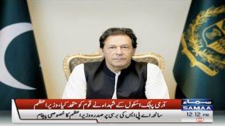 Sacrifice of APS children unites nation against violence, hatred: PM