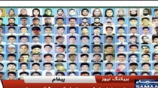 5th anniversary of APS attack being observed today