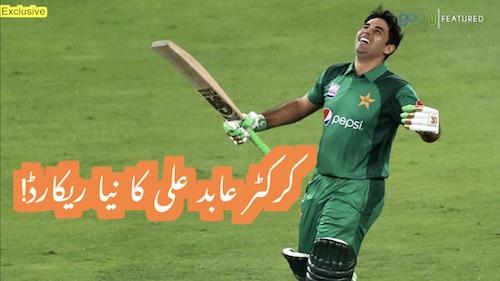 Cricketer Abid Ali kay naya record!