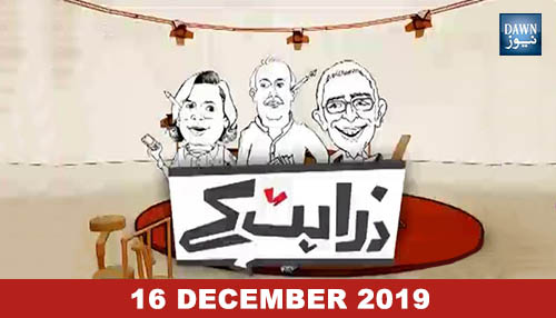 Zara Hat Kay - 16 December, 2019