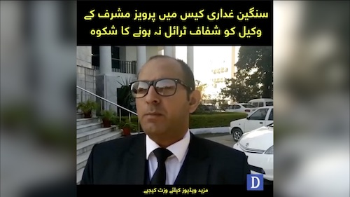 Sangeen Ghaddari case mai wakeel Pervez Musharraf ko shaffaf trail na honay ka shikwa