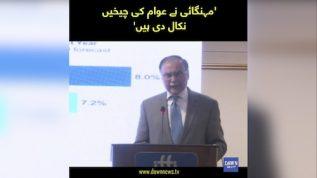 Mehangai ne Awam ki cheekhein nikal de hain' Ahsan Iqbal