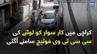 Karachi mai car sawar ko lotny ki CCTV footage samny agai