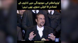 PM Imran Khan ki mojudgi mai adaron kay tasadum ka koi sochy bhi nahi: Babar Awan