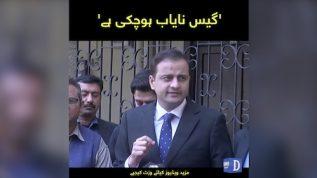 Gas nayab hu chuki hai: Murtaza Wahab