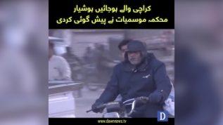 Karachi mein sardi ke nai lehar ka imkaan