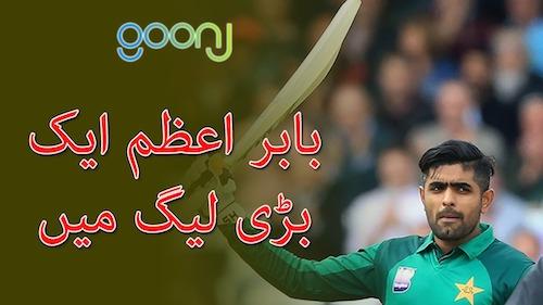 Babar Azam aik bari league mein!