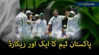 Pakistani team ka ek aur record!