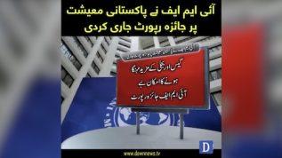 IMF ne Pakistani maishat par jaiza report jari kardi
