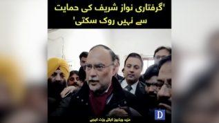 Giriftari Nawaz Sharif ki himayat say nahi rok sakti: Ahsan Iqbal