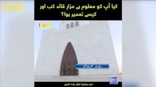 Kiya aap ko Maloom hai Mazar-e-Quaid kasay tameer howa?