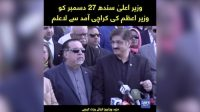 CM Sindh 27 December ko PM ki Karachi amad say la ilm