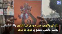 Hitler kay hathon mai modi kay cartoon wala poster Aalmi satah per tawajja ka markaz