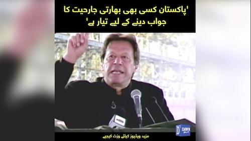 Pakistan kisi bhi Bharti jarhiyat ka jawab dene kay liye tayar ha, Imran Khan