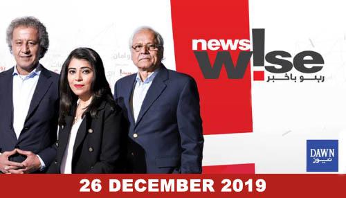 NewsWise - 26 December 2019