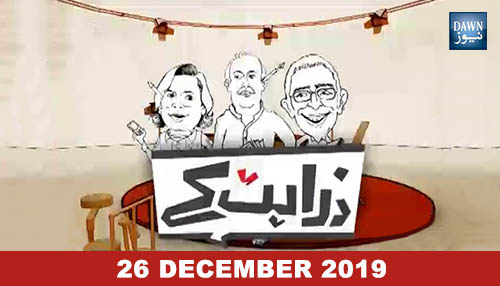 Zara Hat Kay - 26 December 2019