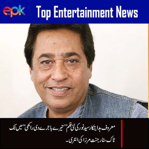 Breaking: Syed Noor's new film Tere Bajray De Raakhi Stars Tik Tok's Jannat Mirza | Choorian | Epk