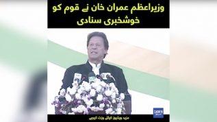 Imran Khan ne qoum ko khush khabari suna di