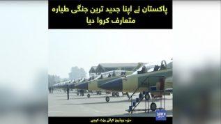 Pakistan ne apna jadeed tareen jangi tayara mutarif karwa diya