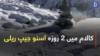 Kalaam mai 2 roza Snow Jeep Rally