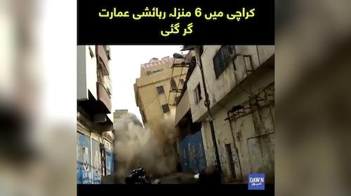 Karachi mein 6 manzila rihaishi imarat gir gaye