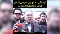 FIA ko bhi siyasi intekam ke liya istemal kia ja raha hai: Pervez Rasheed