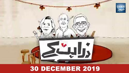 Zara Hat Kay - 30 December 2019