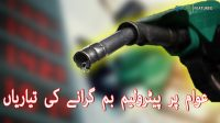 Hakumat ki awam par petrol bomb girane ki taiyari!