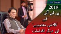 2019 mein PTI kay 'Falahi Mansobay' aur degar iqdamat