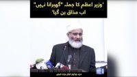 """'PM Imran Khan ka jumla """"Ghabrana Nahi"""" ab mazaq ban gaya hai'"""