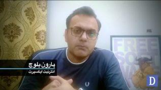 Dark Web se mutaliq Haroon Baloch ki Dawn News se guftugu