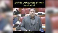 Hakumat aur opposition per qoumi agenda banany ki zimadari ha, Fawad Chaudhry