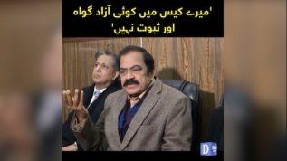 'Mere case mai koi azaad gawah aur saboot nahi' Rana Sanaullah