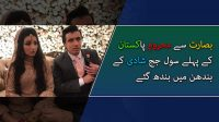 Basarat say mehroom Pakistan ky pehly civil judge shadi k bandhan men bandh gaey