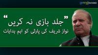 Jald bazi na karin, Nawaz Sharif ki party ko ahm hidayat