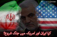 kya America aur Iran mein jang Shuru?