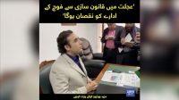 'Ujlat mai qanon sazi say Fouj kay idaray ko nuqsan hoga' Bilawal Bhutto