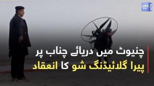 Chiniot mai darya-e-Chinaab per paragliding show ka iniqaad