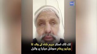 Hareem Shah ke walid ka video pegham social media par viral