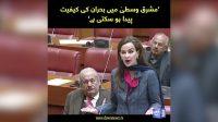 Mashriq e wusta mein bohran ki kafiyat paida ho sakti ha, Sherry Rehman