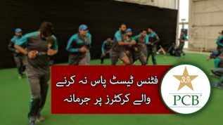 Fitness test pass na krny waly cricketer pr jurmana