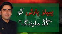 Peoples Party ko Good Morning