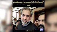 'Army Act kay tarmeemi bill mai khamian hen' Khaqan Abbasi