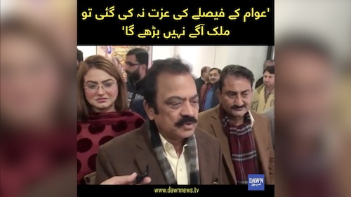 'Awam kay faisly ki izzat na ki gai to mulk agay nahi barhyga' Rana Sanaullah